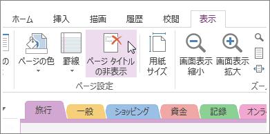 [ページ タイトルの非表示] ボタンでページ タイトルの表示/非表示を切り替えます。