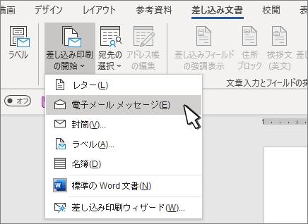 メール メッセージを選択して差し込み印刷を開始する