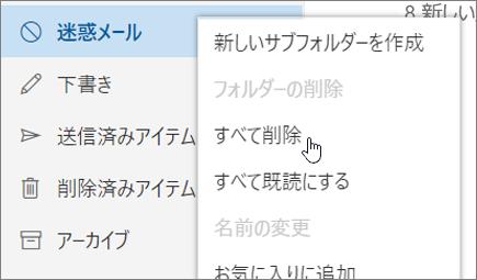 スクリーン ショットは、すべてのオプションを [迷惑メール] フォルダーの選択、削除を示します。