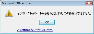 """""""オブジェクトがシートからはみだします。その操作はできません"""" メッセージ ボックス"""