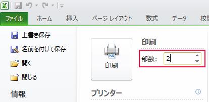 [部数] ボックスに、印刷する部数を指定します。
