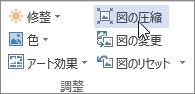 [図ツール] の [書式] タブの [図の圧縮] ボタン