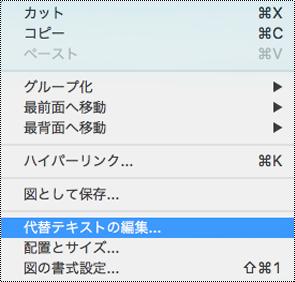 PowerPoint for Mac のコンテキスト メニューの [代替テキストの編集] オプション