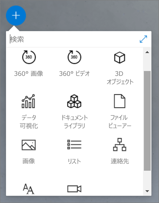 webpart メニュー