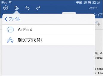 Word for iOS の [印刷] ダイアログでは、ドキュメントを印刷したり、別のアプリで開くことができます。