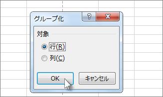 [行] をクリックして、[OK] をクリックする