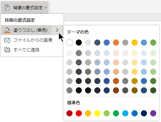 背景を色で書式設定する
