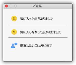 [お気に入りの点]、[ご不満な点]、[ご提案] というボタンを表示しているフィードバック ダイアログのスクリーン ショット。