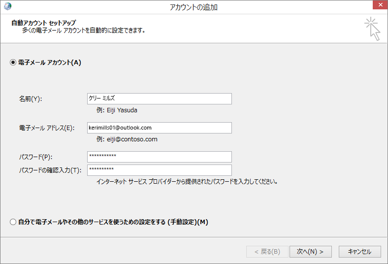 自動アカウント セットアップを使用して、Outlook 用に新しく作成されたプロファイルの一部としてメール アカウントを追加する
