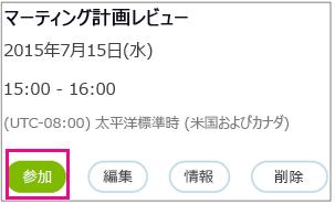 [参加] ボタンが強調表示された会議情報