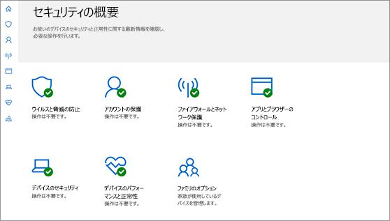 Windows Defender セキュリティ センター