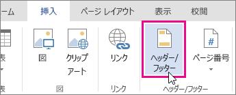 Word Online の [ヘッダーとフッター] ボタンの画像