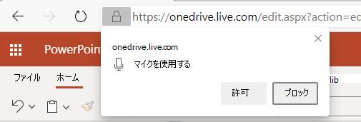 PowerPoint のディクテーションのアクセス許可のスクリーンショット。