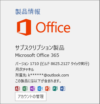 一般向け Office 365 ビルド