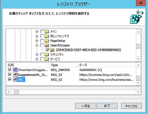 IE11 GPCM 検索範囲 2