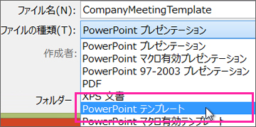 PowerPoint テンプレートとして保存する