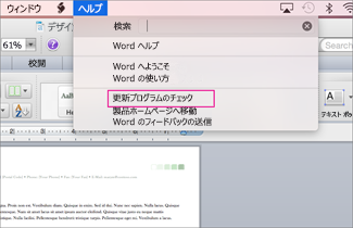 Office for mac のメニューのスクリーンショット