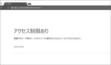 ブラウザーに表示されたアクセス制限メッセージ