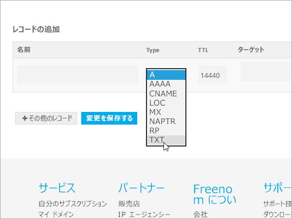 Freenom - [Add Record] - [Type] - [TXT]_C3_2017530132929