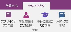 OneNote リボンの [クラス ノートブック] タブに示される [クラス ノートブックの作成]、[学生の追加と削除]、[教師の追加と削除]、および [ノートブックの管理] アイコン。