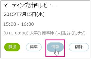 [情報] ボタンが強調表示された会議の詳細