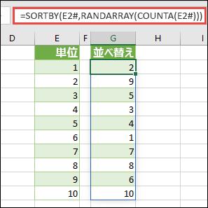 SORTBY を、RANDARRAY および COUNTA と共に使用します。 この例では、E2# はセル E2 で始まる範囲全体を参照します。これは、それが =SEQUENCE(10) を使用して設定されたためです。 # 記号は、スピル範囲演算子と呼ばれます。