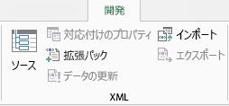 [開発者] タブの [XML] コマンド