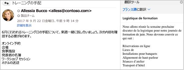このメッセージは、Outlook の翻訳ツール アドインを使用して、英語からフランス語に翻訳されました