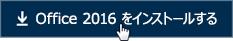 従業員のクイック スタート:[Office 2016 のインストール] ボタン