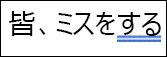 文字の「おミスはいくつか」二重青色の下線付きの下「を使用すると」