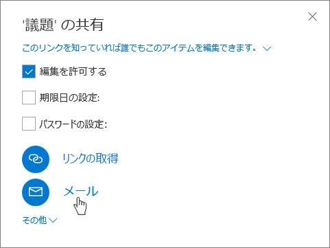 OneDrive の [共有] ダイアログ ボックスで [電子メール] を選択するスクリーンショット