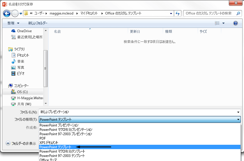 [ファイルの種類] ボックスで、[PowerPoint テンプレート] を選択します。