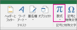 Excel 2016 リボンの [方程式] ボタン