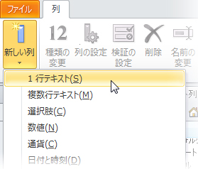 [新しい列] ボタン