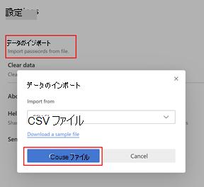 デスクトップ Chrome ブラウザーデータのインポート CSV の場所