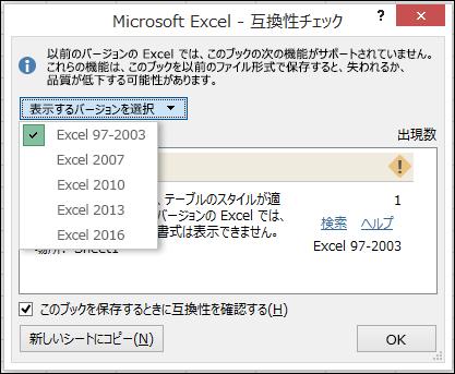 Excel の [互換性チェック] ダイアログ