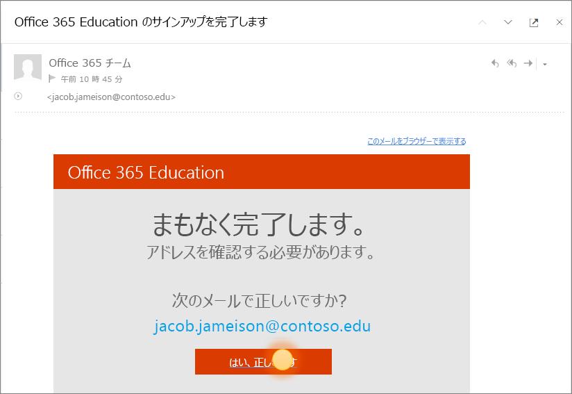 Office 365 サインインの最終確認画面のスクリーンショット。