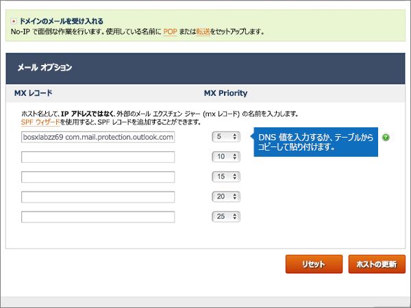 NoIP-BP-Configure-2-1