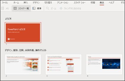 Web 用 PowerPoint のスライド一覧ビュー。