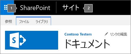 SharePoint 2016 の左上隅でアプリ起動ツールとタイトルを示す画面