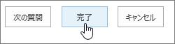 次の質問ダイアログ、[完了] ボタンが強調表示されている