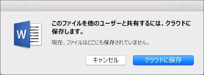 ドキュメントを共有できるようにするには、[クラウドに保存] をクリックしてクラウド ベースのストレージ サービスに保存します