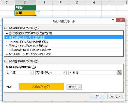 オプションが含まれるセルのみを書式設定する