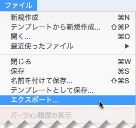 [ファイル] メニューの [エクスポート] を選択します。