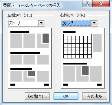 [ニュースレター ページの挿入] ダイアログ ボックスで、ニュースレターに新しいページを追加します。