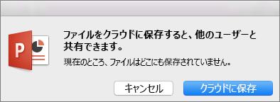 PPT for Mac の [クラウドに保存]