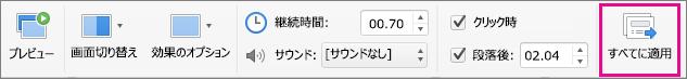 [画面切り替え] タブの [すべてに適用] ボタン