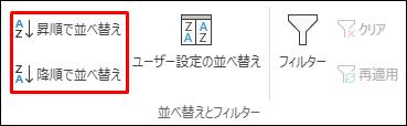 Excel の、[データ] タブの [昇順で並べ替え] または [降順で並べ替え] ボタン