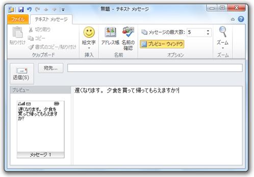 SMS テキスト ウィンドウ