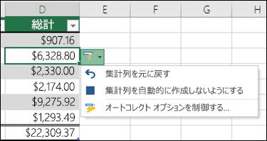 数式が入力された後で、集計列を元に戻すオプション